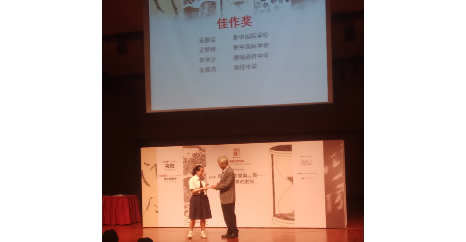 Sing Chu Student Chinese Poetry Creation Competition 2018-1